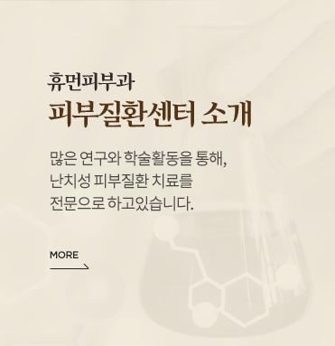 보험진료센터 소개